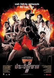 ดูหนัง 7 Pra Jun Barn 7 ประจัญบาน
