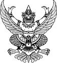 """PANTIP.COM : B9326001 """"พนักงานราชการ""""ไม่ได้เหมือน""""ข้าราชการ""""ใช่ไหม ..."""