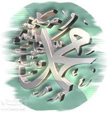 Faire Aussagen über Muhammad