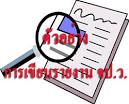 Chonburi Safety