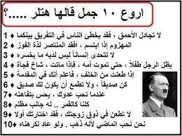 اقوال هتلر روعة images?q=tbn:ANd9GcQ