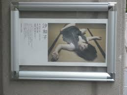 村田兼一 エロ画像|