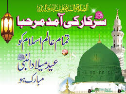 Best Eid Milad un Nabi SMS Messages in Urdu 2012