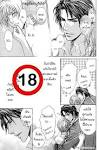นิยาย !!Yaoi Manga Mania [NeverDie]!! > ตอนที่ 7 : Tsuki to ...