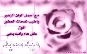 عيد سعيد  Images?q=tbn:ANd9GcQaXZ7Fvj6dt2Nl-HEmoWkl4xyKbvQO9NwAKI-DkhDVdfjdQeTa