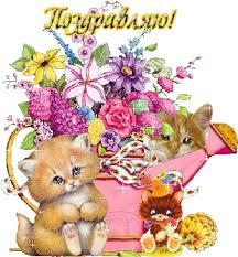 Алла (ОБЛОЧКО), с Днем Рождения!!! Images?q=tbn:ANd9GcQaep4DY-T7S_2YCuibgUkmbfH4l0ZMRp2BNRdcz8_N3zGvaJ5nSg