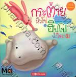 นิทาน | Phanpha Book Center - ผ่าน