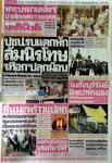 ข่าวหนังสือพิมพ์ วันพฤหัสบดี ที่ 31 ตุลาคม พ.ศ. 2556 | Bangkok ...