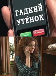 Гадкий утенок / 4 серии (2010) ТВ Сериалы Онлайн