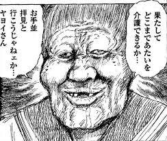 10 尾崎家の祖母 まりちゃんズ