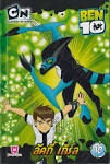 BEN10 เบ็น เท็น เล่ม 10 - ลัคกี้ เกิร์ล | Phanpha Book Center ...