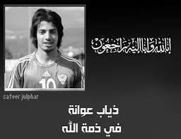 عاجل | وفاة لاعب منتخب الإمارات ذياب عوانة Images?q=tbn:ANd9GcQclHmGC1PIaafTHCyqQWoNNEQkCRCBlrRJ3e0zr7xWk0U9wcAUCQ