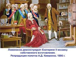 Ломоносов демонстрирует Екатерине второй мозаику собственного изготовления
