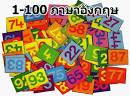 1-100 ภาษาอังกฤษ เรียนรู้การนับเลข