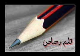 هيا معى لتكونى مثل قلم رصاص Images?q=tbn:ANd9GcQeXVGBvPEEpnSojon5fUcF1DdEQO3TbtLZIoOjesXhuIj6NW49Yw