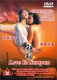 Love in Sampan 1992