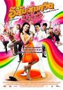 Lucky-dvd : อีส้มสมหวัง ชะชะช่า (ภาค2) [Powered by Weloveshopping.com]