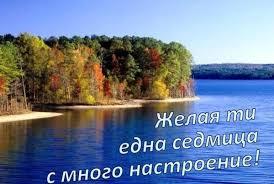 Картинки за добро утро, слънчев ден и приятна вечер - Page 2 Images?q=tbn:ANd9GcQg71fyPyT59D-iWAfHYI8xBHwzeVG9WUuUoEb755a1HU06PnY&t=1&usg=__8_mg_OCuz390ER9HoGSwvHfgnXM=
