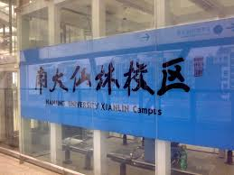 Nanjing University Xianlin Campus station