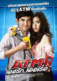 ATM: Er Rak Error (2012) [Vose]