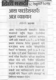 paper essay writing andhashraddha nirmulan marathi essay writing     Bienvenidos science ke karishme essay in urdu with poetry science k karishme writer m  ali