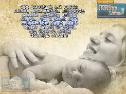 Mother Day Quotes by Mother U0027s Day Quotes And Poem In Tamil Tamil Killinglines Com
