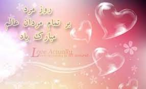 Image result for متن تبریک روز پدر
