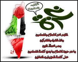 سجل حضورك بدعاء لفلسطين  - صفحة 2 Images?q=tbn:ANd9GcQkE3nNpzOPNKUL6YJUMJ0I7Vfb7CHR5SM4vKWFs6joYxvuK0qhzA