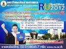 ม.รามคำแหง จัด RU Road Show 2012 พร้อม