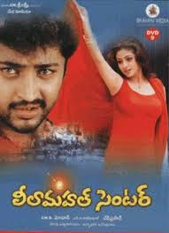 LEELA MAHAL CENTER Telugu Movie