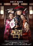 บันเทิงจีน on pantip] กระทู้ฉายหนังจีน กงสั่วเฉินเซียง ตำนานรักวัง ...