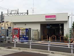 Kita-Hatsutomi Station