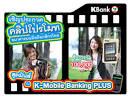 กสิกรไทยชวนส่งคลิป ลุ้นรับ iPad และเงินรางวัล รวมกว่า 1 แสนบาท