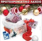 Κρατικό Λαχείο: Πρωτοχρονιάτικη κλήρωση 2012 | Otherside.gr