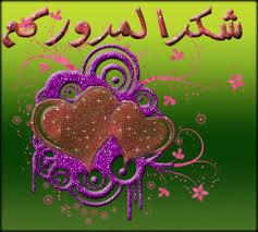 بمادا نستقبل رمضان? Images?q=tbn:ANd9GcQo96lg1-Z6s2yaEmeWK0sgTeaULiXtSQ_5WNR_uDDr_hCc7gA&t=1&usg=__STec7XnFr1xA55jDw2DAXDsO-mQ=