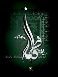 تصویر  دانلود پروژه حضرت فاطمه سلام الله