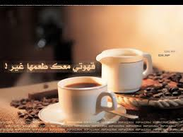 قهوتي معـك تقبل/ي دعوتي images?q=tbn:ANd9GcQq2KtZMQXpiKFRSzN6mNoVDC4-Le8XsTXbs5QcD_0IpKDXHPCB