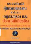 พระราชบัญญัติคุ้มครองแรงงาน พ.ศ. 2541 กฎกระทรวง และประกาศที่ ...