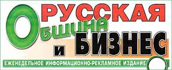 Russian Newspapers   Advertising Media Marketing Services Agency