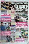 ข่าวหนังสือพิมพ์ วันศุกร์ ที่ 20 กันยายน พ.ศ. 2556 | Bangkok Voice ...
