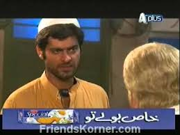 Love Life Aur Lahore by APlus  Episode 335 21.09.2012