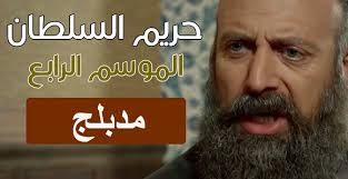 Harim Soltan , Saison 4 , Modablaj , épisode 3 - حريم السلطان 4 مدبلج الحلقة - img1145