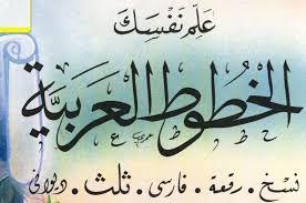 موقع  تحميل  الخطوط  العربية  Images?q=tbn:ANd9GcQuPygctgvjN6c1u8fs3cXTW0VPrq5ar2AGmo-7wf88SnOYbcA_