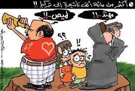 كاريكاتير مضحك Images?q=tbn:ANd9GcQv3NXUaW9XihAQgiRRTDLvIeCoC7szPHzRjFR-2w863Pe5kUd9IA
