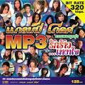 สั่งซื้อ Others แกรมมี่ โกลด์ MP3 : รวมเพลงลูกทุ่ง รักร้าว...เหงา ...