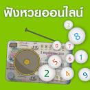 ฟังหวยออนไลน์ AM 891 - ฟังผลสลาก ผลหวย ตรวจหวย ผลสลาก ผลหวย เลข ...