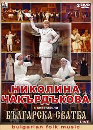НИКОЛИНА ЧАКЪРДЪКОВА - СВАТБА