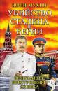 Опыт первой революции. Россия. 1900-1907 Сергей Павлов