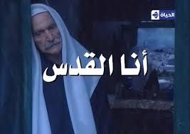 مقدمة مسلسل ( أنا القدس ) بصوت اصالة mp3