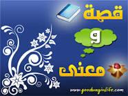قــــصــــة أعـــــجــــبــتــــنـــــى